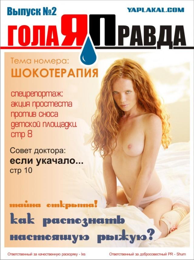 Голая Правда, Выпуск №2, 18+