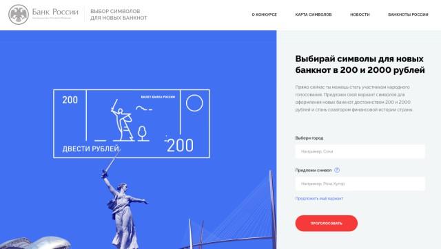 Центробанк предложил пользователям выбрать символы для купюр в 200 и 2000 рублей