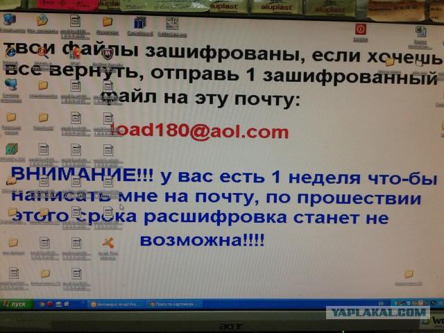 что значит все файлы на вашем компьютере зашифрованы ставит лайки Наталья