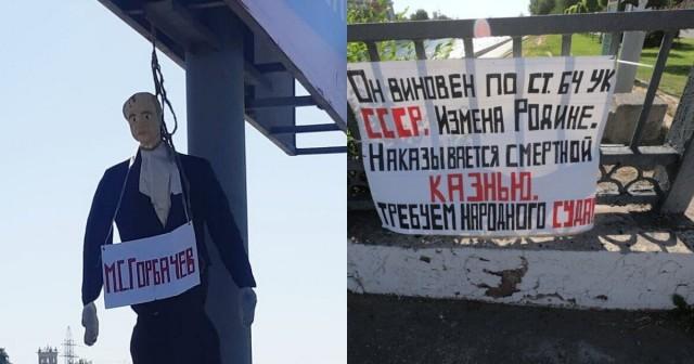 В центре Астрахани повесили чучело Горбачева