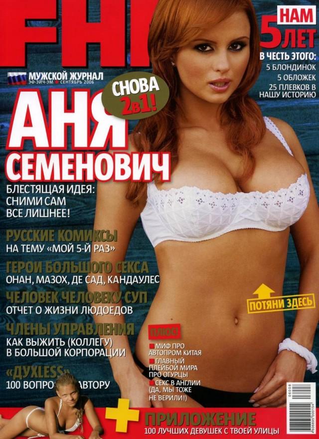 Обложки эротического журнала максим или плэйбой хорошая