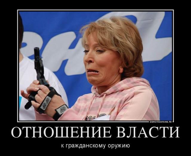 Оружие несет смерть!