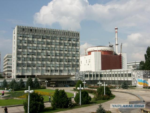 Южно-украинская АЭС поломалась