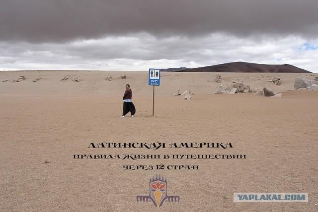 Латинская америка: правила жизни в путешествии