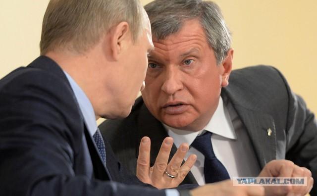 Сечин просит 2600000000000 рублей у Путина