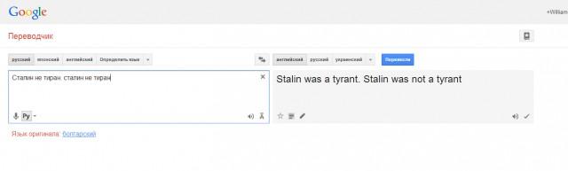 Гугл переводчик перепутанные буквы