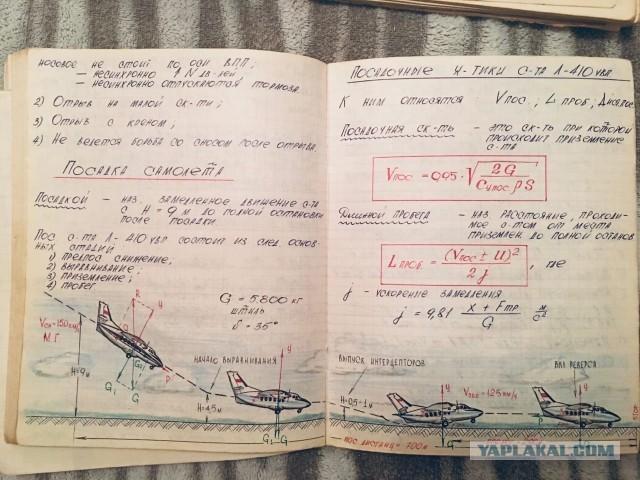 Выдержки из конспектов курсанта лётного училища