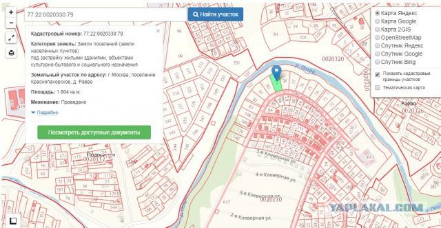 Продам участок, Троицк