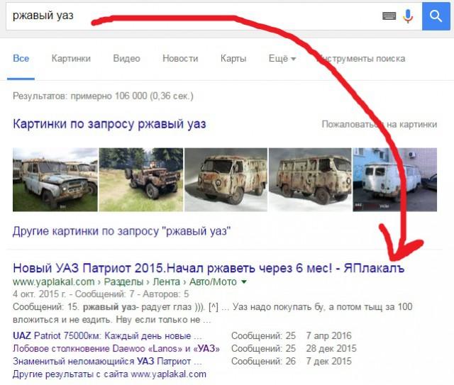 Хиглер сломал гугл ржавым УАЗом