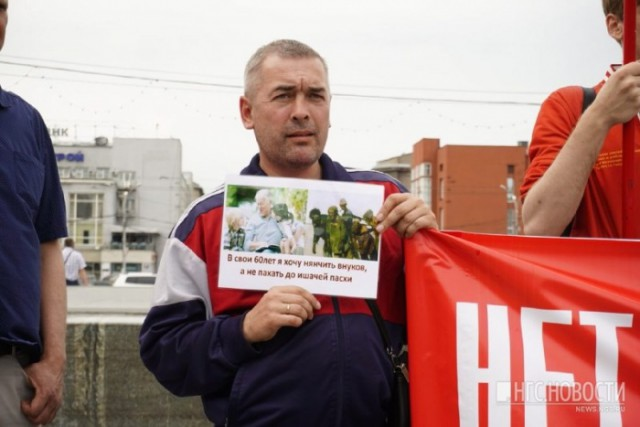 Акции протеста в Новосибирске не согласовали из-за возможных терактов