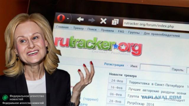 Дарья Донцова публично извинилась перед RuTracker