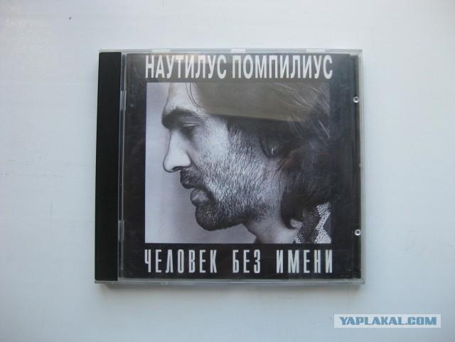 Продам CD Nautilus Pompilius Человек без имени Пересыл