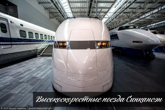 Высокоскоростные поезда Синкансэн
