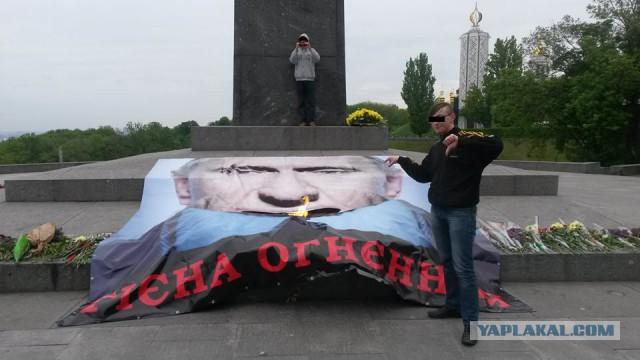 В Киеве Вечный огонь прикрыли плакатом
