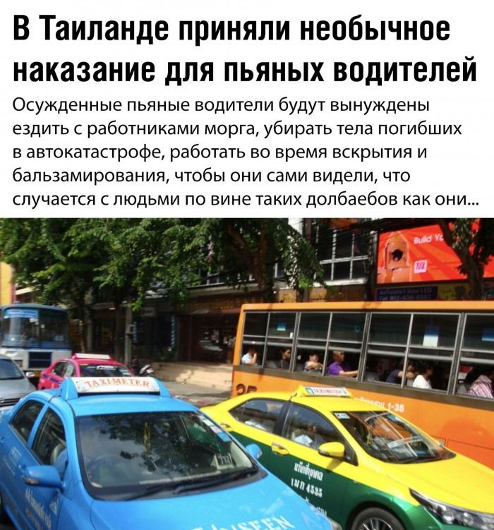 Необычное наказание для пьяных водителей