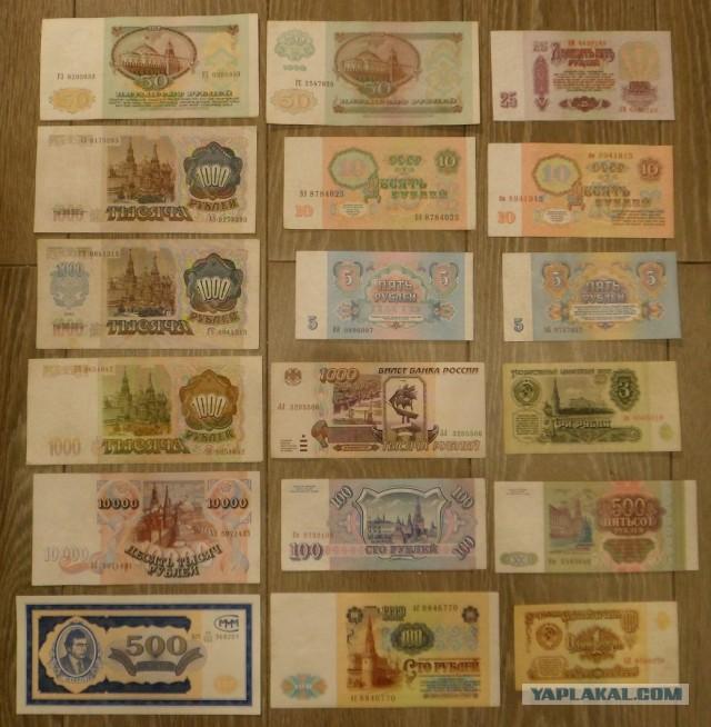18 разных банкнот СССР и 90-ых, МММ и ваучер