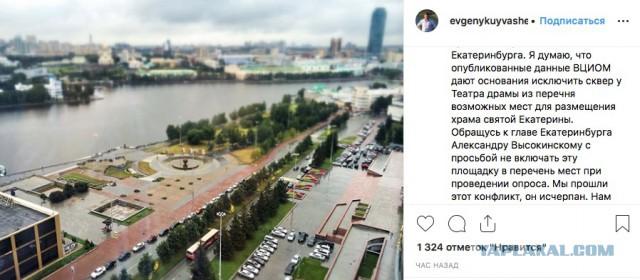 Екатеринбург отстоял сквер!