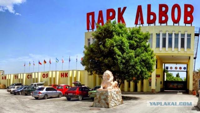 Парк львов Тайган, Крым