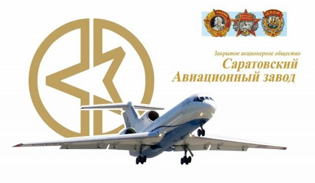 Сборочное производство Саратовского авиационного завода