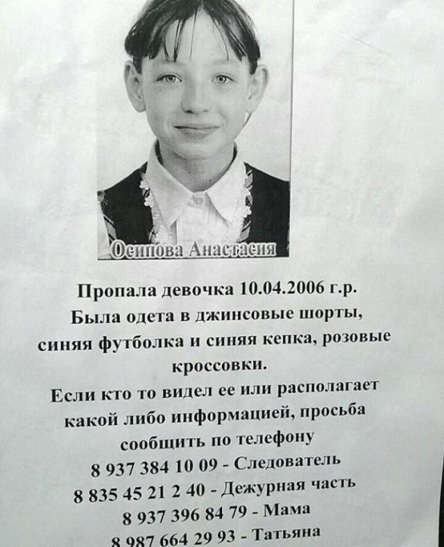 Пропала девочка 11 лет! г. Цивильск.