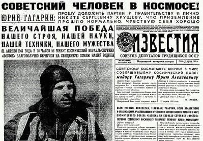 Человек в космосе! Первый космический полет: Юрий Гагарин, «Восток-1», СССР.