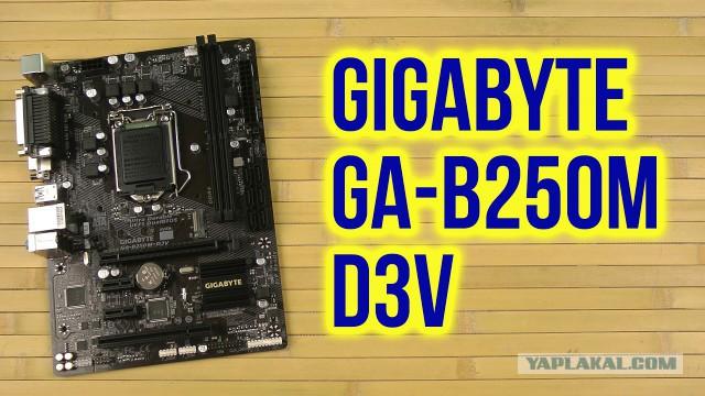 Материнская плата gigabyte ga-b250m-d3v lga 1151