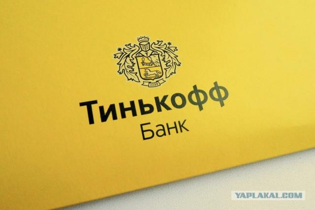 Банк«ТИНЬКОФФ» тонет под грудой судебных исков