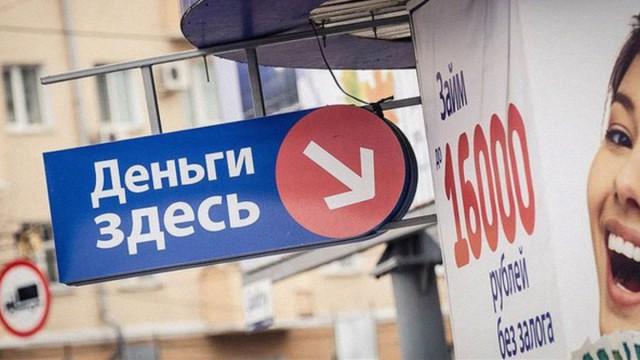 В Коркино директор МФО простил долги клиентам