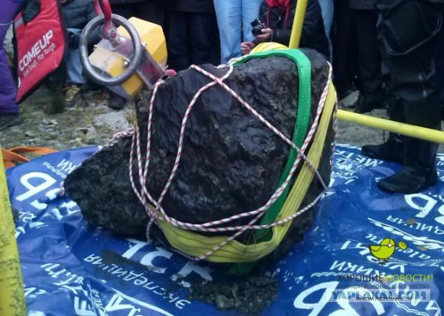 Подняли Челябинский метеорит весом полтонны.