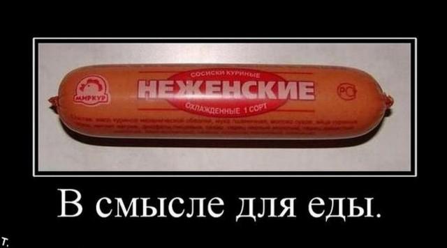 Анекдот Про Сосиску