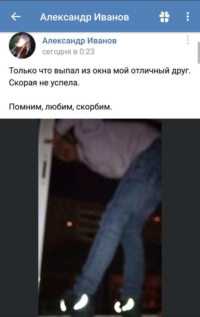 Ребята бухали на хате, но кое-кто забыл, что бывает, если высунуться из окна. Саратов 20.09.2018
