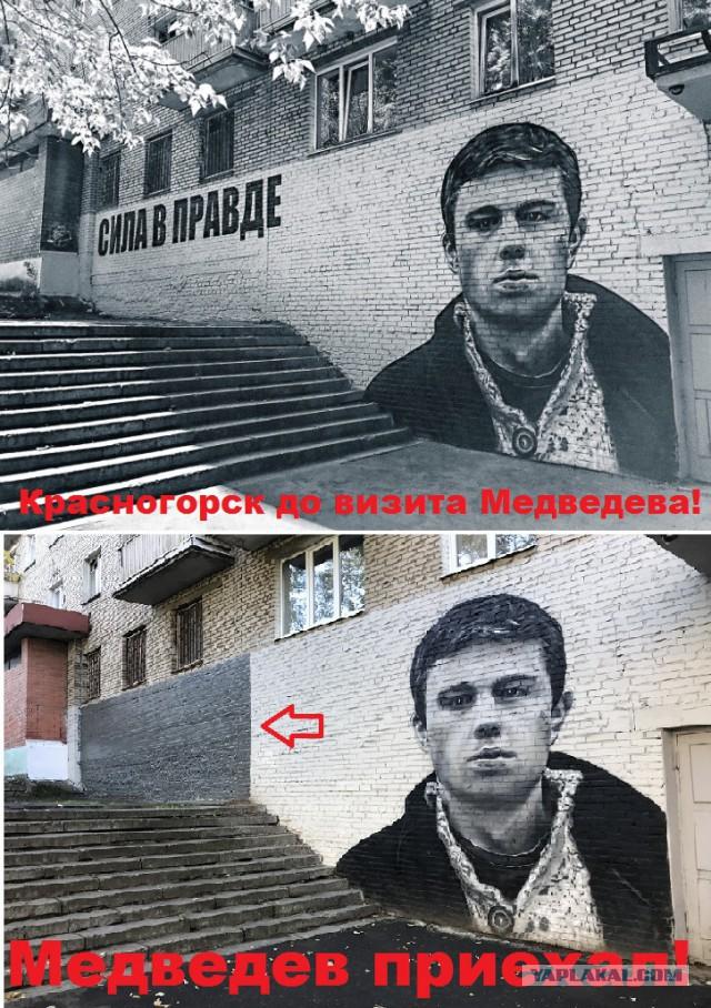 Медведев посетил Красногорск