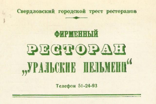Уральские пельмени, до того как стало мейнстримом