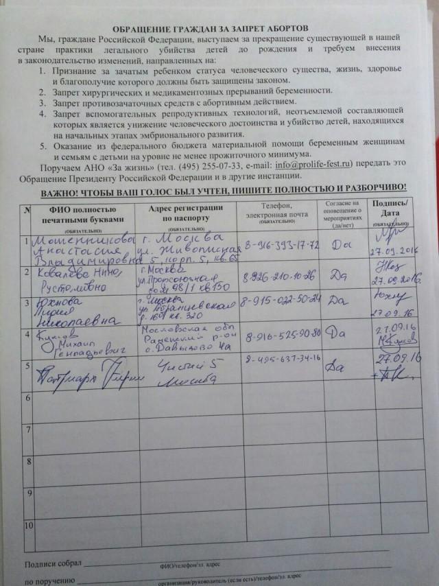 Патриарх Кирилл подписал обращение за полный запрет абортов в России