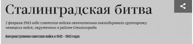 """Гвоздь в крышку. Как СССР заварил """"котел"""", изменивший ход Второй мировой"""