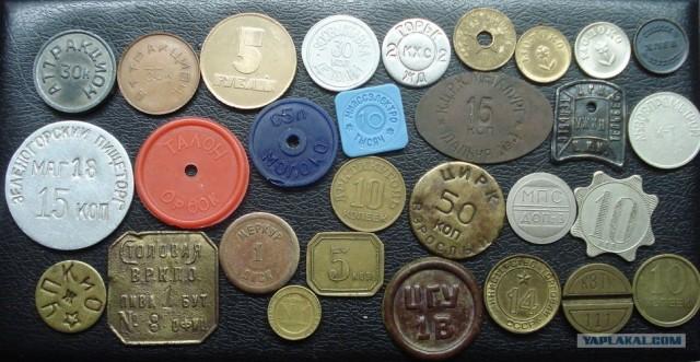 Ищу(покупаю) различные платежные жетоны