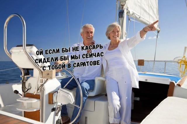 Опять пенсия