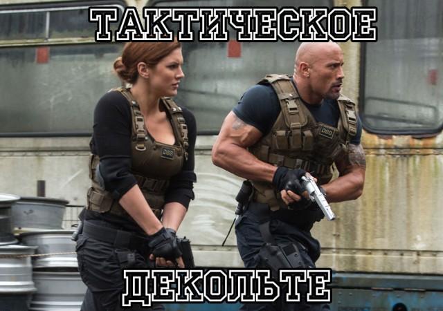 """""""Тактическое декольте"""""""