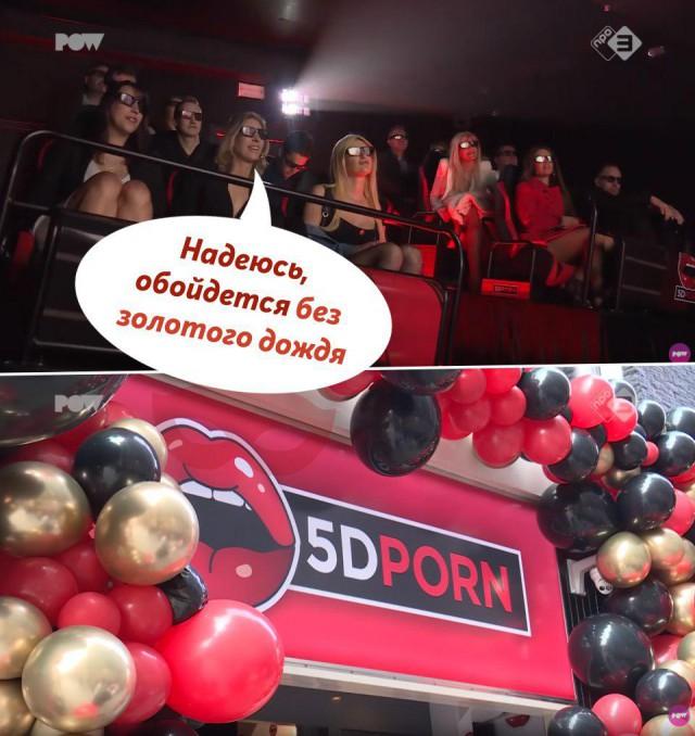 В Амстердаме открылся 5D порно кинотеатр