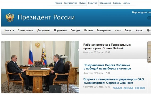 Кремль поздравил Собянина с победой заранее