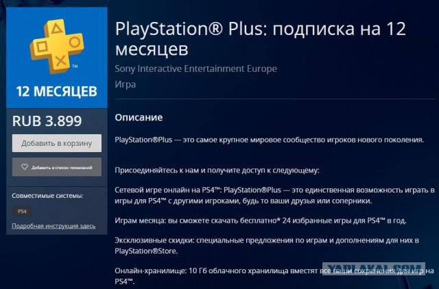 Продам подписку на PlayStationR Plus PS4