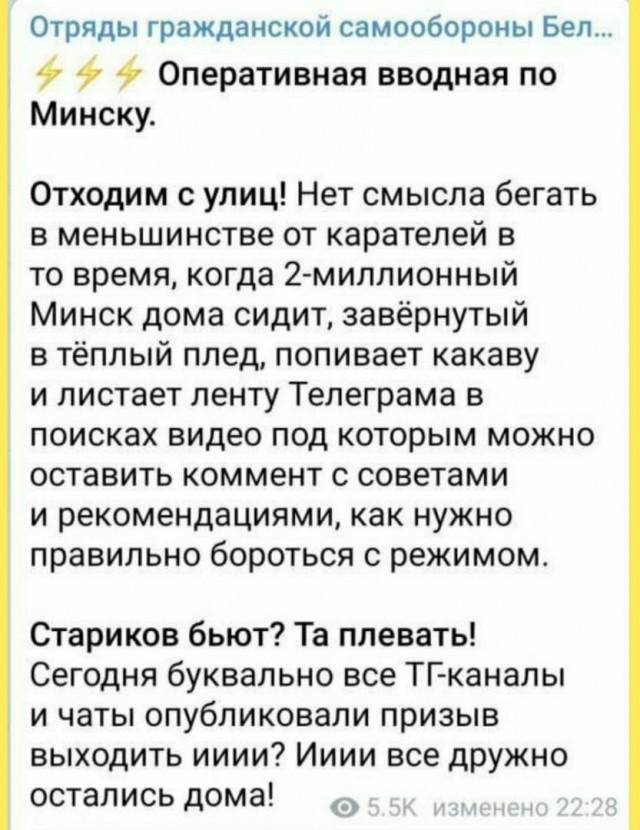 Минск сидит дома