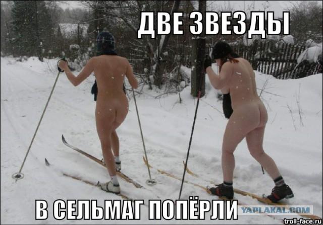 фото лыжниц голых