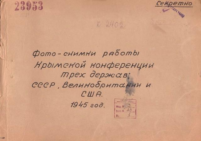 Рассекреченные к 75-летию Ялтинской конференции документы