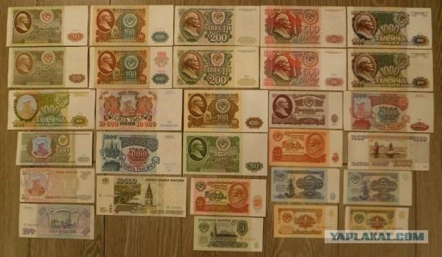 29 разных банкнот СССР и России 90-ых годов