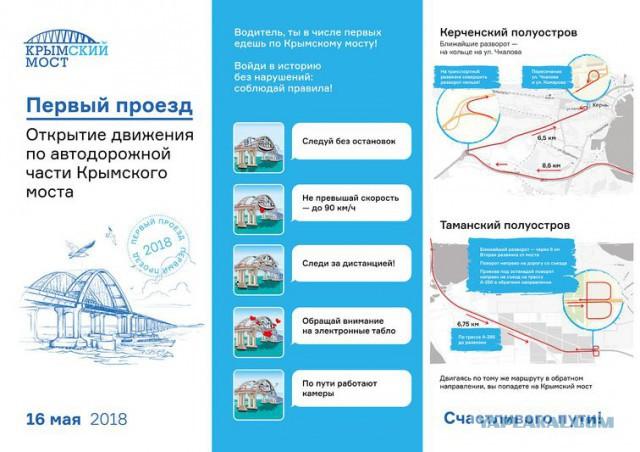 Крымский мост откроют 16 мая 2018 года в 05:30 утра