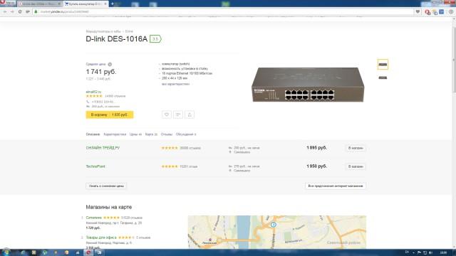 Продаю коммутатор (switch) D-link DES-1016A