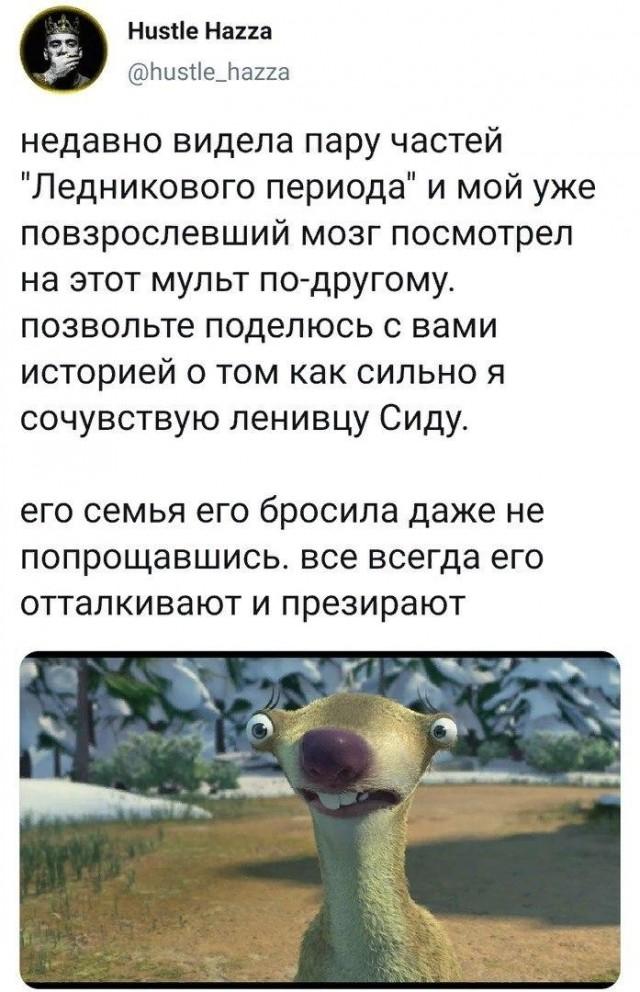 """Новое осмысление мульта """"Ледниковый период"""""""