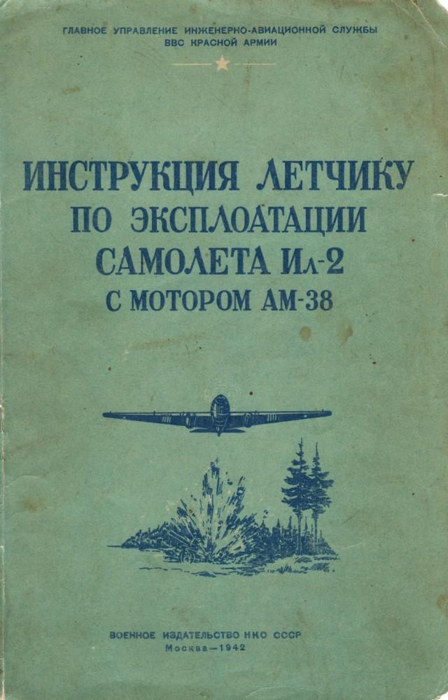 Инструкция летчику по эксплоатации самолета Ил-2 с мотором АМ-38 - 1942 год