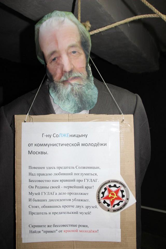 Гулаг и чучело Солженицына.